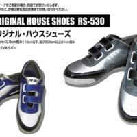RS-530ハウスシューズ