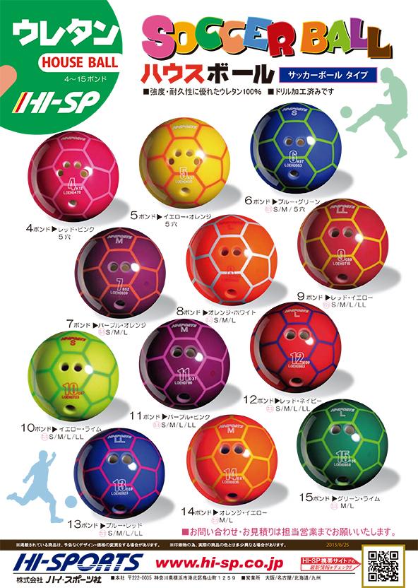 サッカーボール仕様 ハウスボール