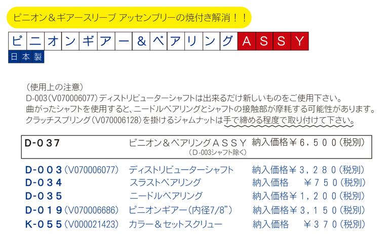 ピニオンギアー&ベアリングASSY:vol25