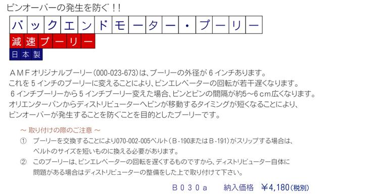 バックエンドモーター・プーリー(減速プーリー):vol10