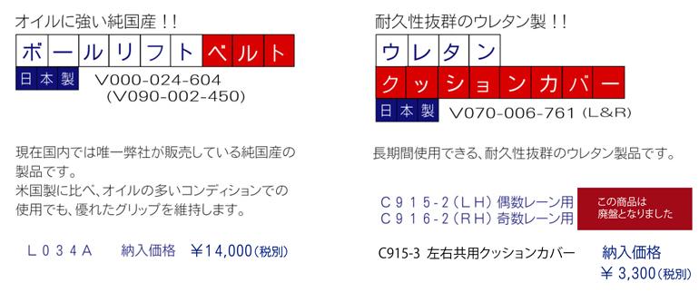 ボールリフトベルトとウレタンクッションカバー:vol11