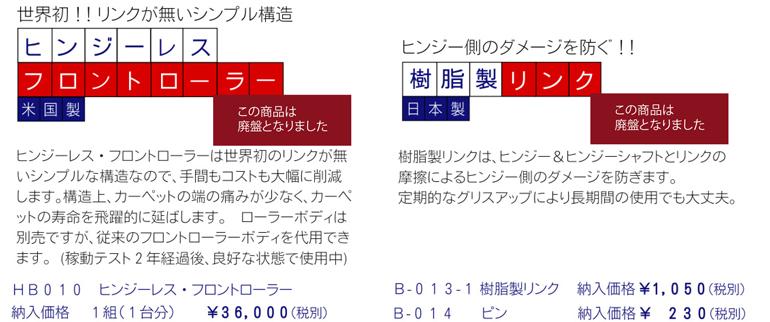 ヒンジレスフロントローラーと樹脂製リンク:vol13